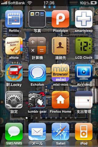 iPhoneトップ画面